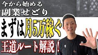 【今から始める副業せどり】まずは副収入で月5万円稼ぐ方法を徹底解説