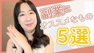 副業にオススメなもの5選【管理栄養士/起業/副業】