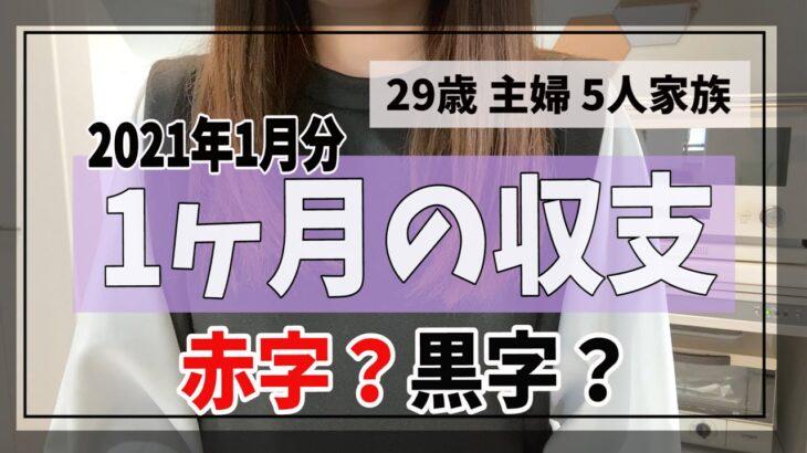【主婦家計】5人家族の1ヶ月の収支(1月分)