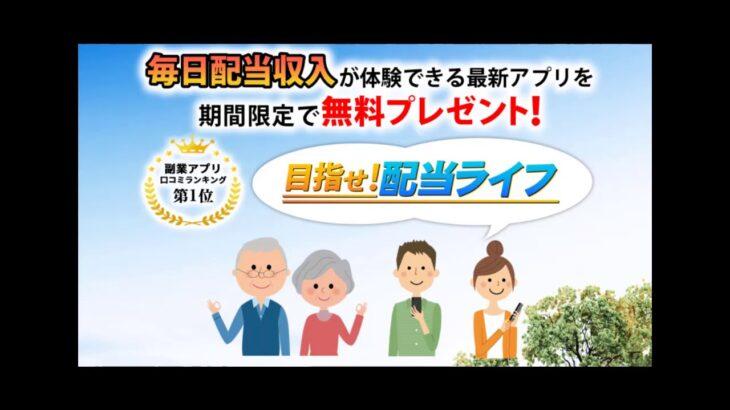 【大谷健】目指せ!毎日8万円の配当ライフは詐欺? 詐欺 返金 レビュー 評価 暴露 検証