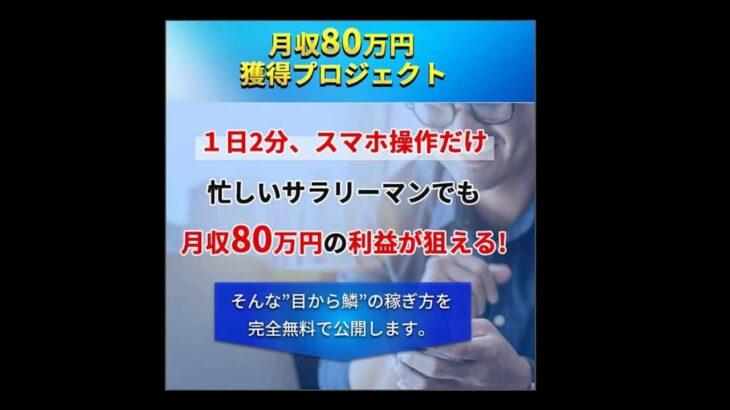 月収80万円獲得プロジェクトは稼げるの? 詐欺 返金 レビュー 評価 暴露 検証