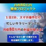 月収80万円獲得プロジェクト 評判 評価 口コミ 返金 レビュー 稼げる 詐欺