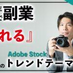 【カメラで副業】Adobeが教えてくれた2021年トレンドテーマ