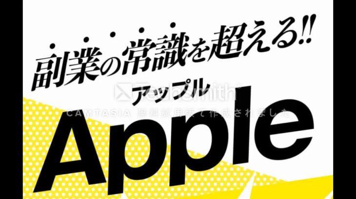 Apple (アップル) 副業 詐欺 返金 評判 評価 暴露 検証 レビュー