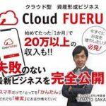 Cloud FUERU(クラウドフエル) 評判 評価 口コミ 返金 レビュー 稼げる 詐欺