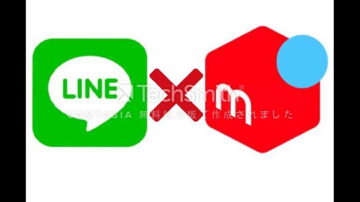 LINE×メルカリ【錬金アラート】 副業 詐欺 返金 評判 評価 暴露 検証 レビュー