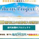 本田健 Liberty Project   副業 詐欺 返金 評判 評価 暴露 検証 レビュー
