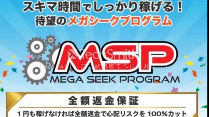 MSP メガシークプログラム  副業 詐欺 返金 評判 評価 暴露 検証 レビュー