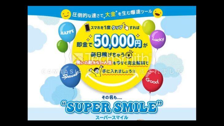 スーパースマイル (SUPER SMILE) 副業 詐欺 返金 評判 評価 暴露 検証 レビュー