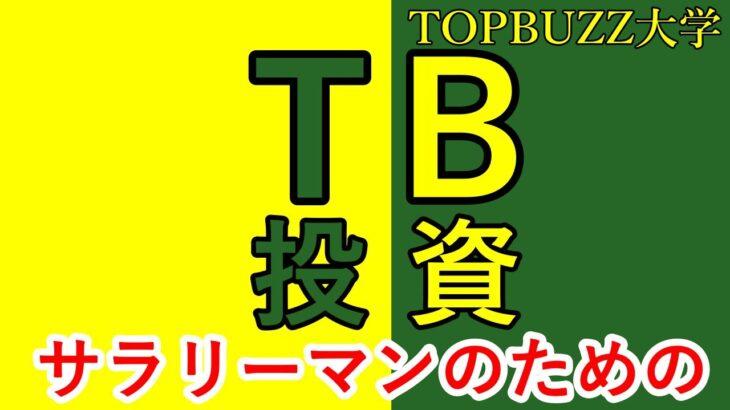 【副業】サラリーマンのためのTB投資【バズビデオ・トップバズ・ブックメーカー投資・TOPBUZZ大学】