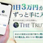 菅井成男  THE TRUTH  副業 詐欺 返金 評判 評価 暴露 検証 レビュー