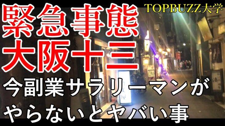 【副業緊急事態宣言】緊急事態宣言の大阪十三駅から副業サラリーマンについて考えてみた【バズビデオ・トップバズ・ブックメーカー投資・TOPBUZZ大学】