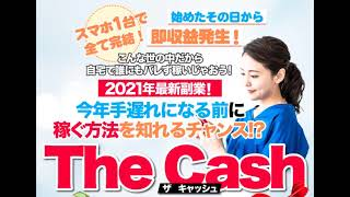 The Cash(ザ・キャッシュ) 評判 評価 口コミ 返金 レビュー 稼げる 詐欺