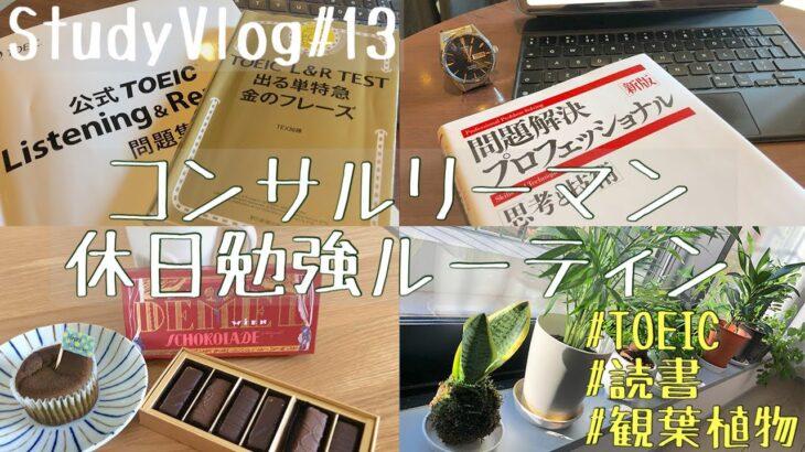 Vlog#13【休日ルーティン】外資系サラリーマン#StudyVlog#英語力上げないと#朝活頑張りたい#バレンタイン