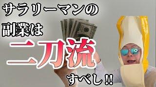 サラリーマンにオススメの副業は「ブログ」×「YouTube」!
