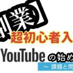 【副業】YouTubeの始め方①「超初心者入門」