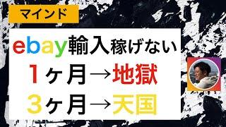 【副業】ebay輸入は稼げないのか?ヤフオクやメルカリ販売は時代遅れ?