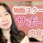 物販スクールのサポート内容【会社員・副業・起業】