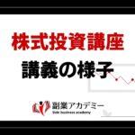 【副業アカデミー公式】株式投資講座 講義の様子