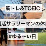 【朝活vlog#6】幸せな毎日を。朝活・副業サラリーマンの1日 #ゆる〜い日
