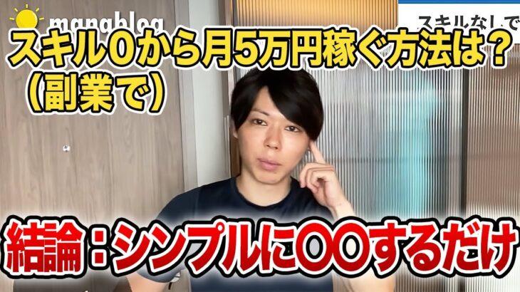 【マナブ】副業始める人必見!スキル0から毎月5万円の副収入を稼ぐ方法を解説!