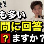 【副業・ビジネス】中川に来る多い質問ランキング1位に回答!(中川恭輔)