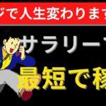 【年収アップ】サラリーマンでも年収を最短で100万円アップさせる裏技の方法(誰でも可能です)