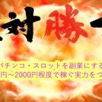 【パチンコ・スロットを副業にする】毎月1000円~2000円程度で稼ぐ実力をつける方法