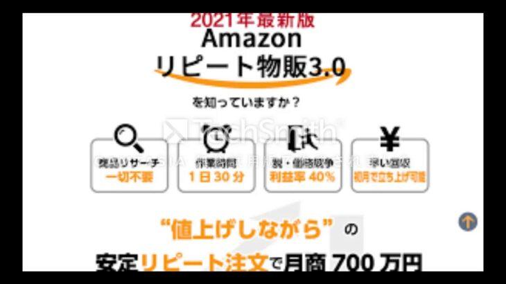 2021 最新版 三山純 Amazon リピート 物販 3 0 副業 詐欺 返金 評判 評価 暴露 検証 レビュー