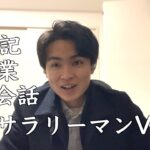 【ルーティン】簿記2級の勉強を開始した副業サラリーマンの平日5日間 /Study vlog/3.08~3.12 #44