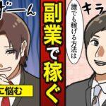 【漫画】副業で3万円稼ぐ具体的な方法とは?誰でもできるおすすめの副業【メシのタネ】