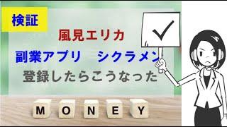副業アプリ『シクラメン』登録したらおこうなった!日給3万円の実態は?