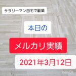 【3月12日】古着転売実績公開!アラフォーサラリーマンのメルカリ副業道