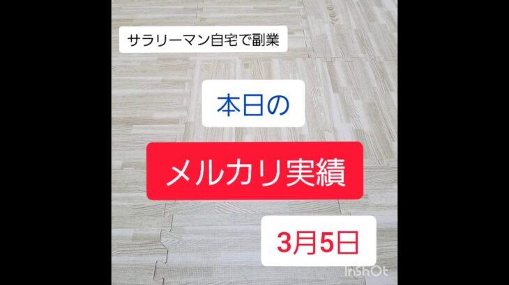 【サラリーマン副収入】メルカリ副業のリアルな実績公開~3月5日~