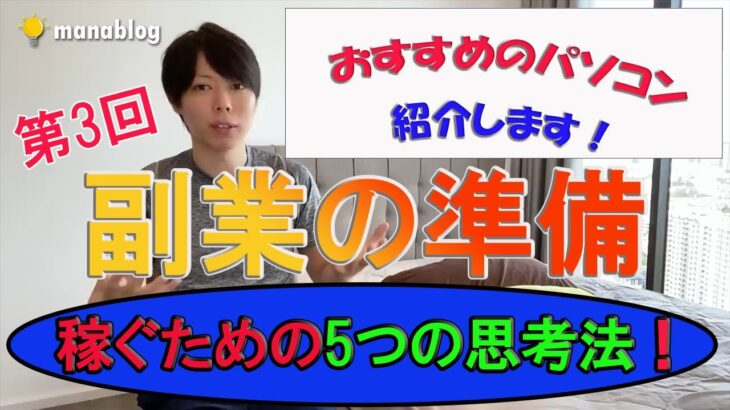 第3回【副業の準備】おすすめのPC紹介!