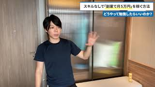 ノースキル「副業で月5万円」稼ぐ方法③ まなぶ
