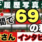 バカラで1週間で69万円稼いだ中村さんインタビュー動画