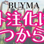 【BUYMA(バイマ)で稼ぐ】外注化はいつから?|主婦の副業【在宅ワーク】