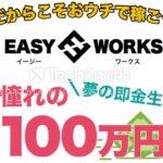 EASY WORKS (イージーワークス) 副業 詐欺 返金 評判 評価 暴露 検証 レビュー