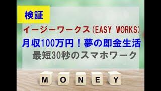イージーワークスEASY WORKSはスマホ副業詐欺?収入保証と返金保証について