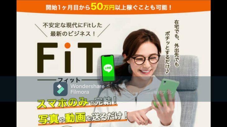 最新副業FiTフィット 詐欺 返金 レビュー 暴露 相談 評価 評判
