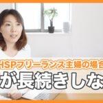 【HSS型HSP主婦】私が仕事が長続きしなかった原因と乗り越えてきた方法