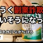 【Message】副業詐欺にあう寸前の体験談|麻婆豆腐作りながら語るアラフォー