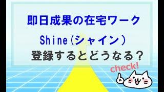 Shine シャイン 在宅ワークは投資詐欺!?登録してみたら