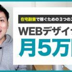 【事例】WEBデザイナーになって在宅副業で月5万円稼ぐ3つのステップ
