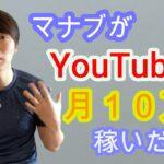 【副業初心者】マナブがYouTubeで月10万円稼いだ方法
