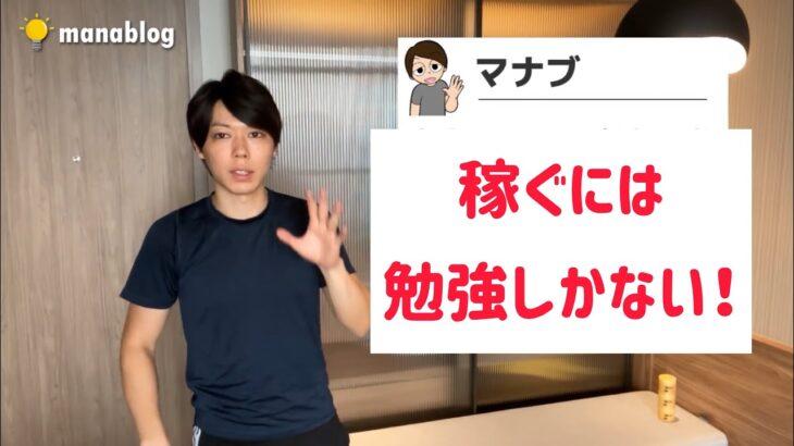 副業で稼ぐ方法(切り抜き)#shorts