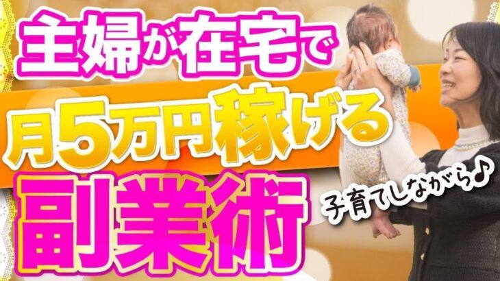 【主婦必見】主婦が在宅で月5万円以上稼げる副業術~子育てしながら~