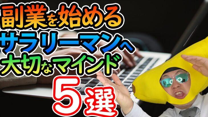 【副業をこれから始めるサラリーマン必見!】大切なマインド5選!