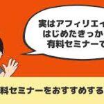 【マナブ切り抜き】スキル無しで月5万円を副業で稼ぐための勉強方法